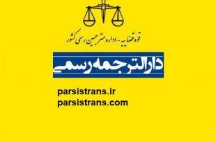 دارالترجمه رسمی در تهران